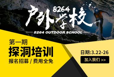 8264户外学校第一期探洞培训正式开启!(5日课程,全部免费)