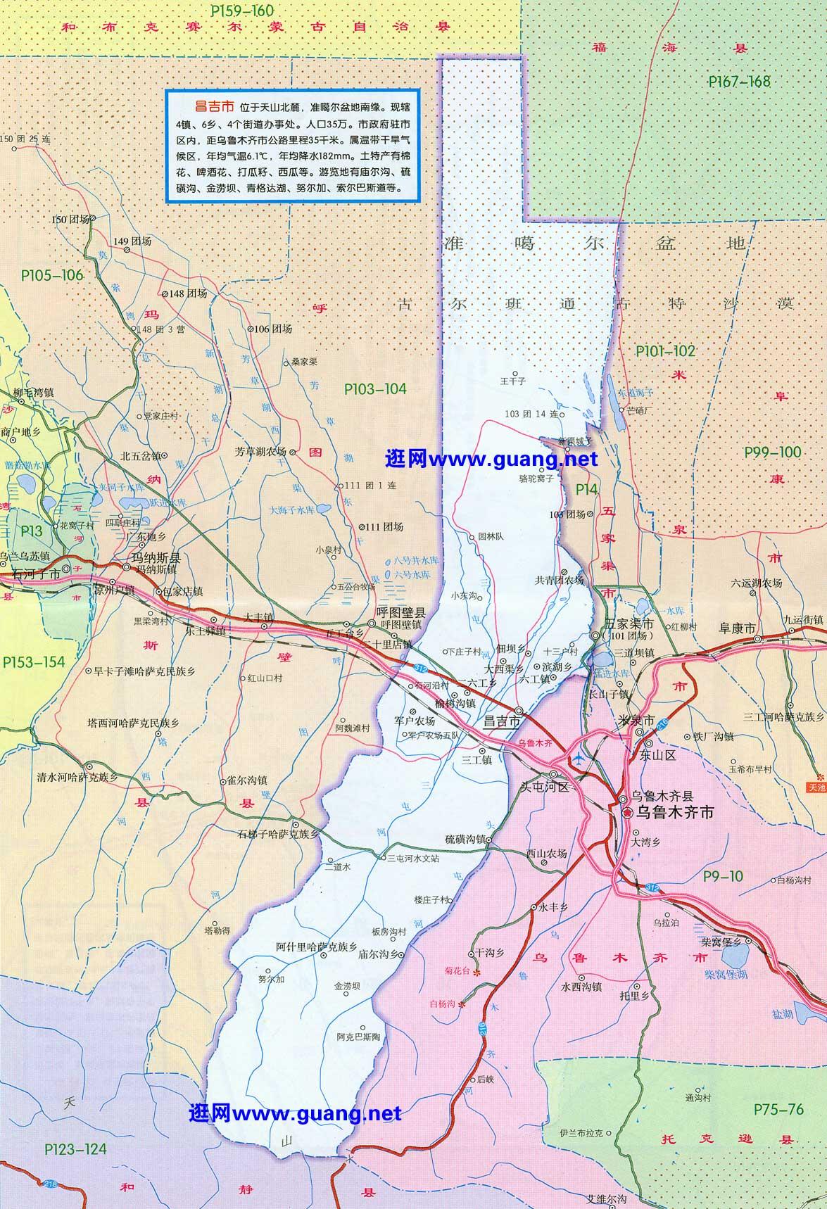 2015年版昌吉地图
