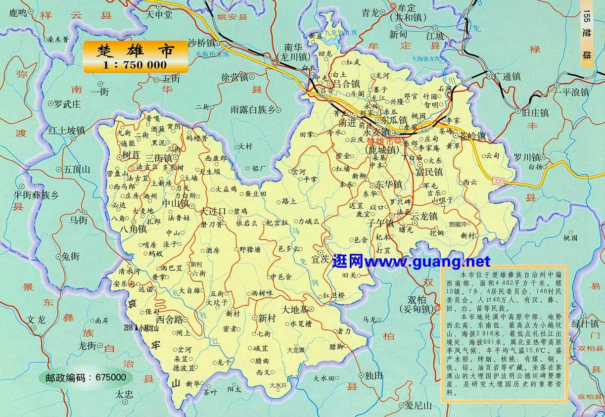2015年版楚雄地图