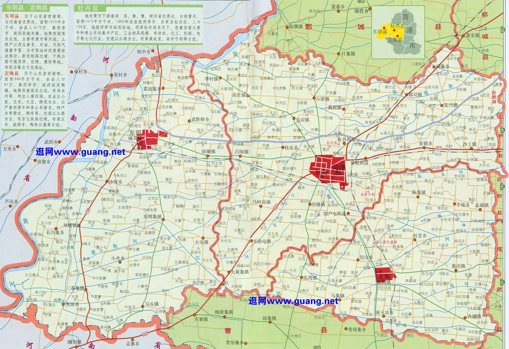 2015年版菏泽地图,东明地图,定陶地图