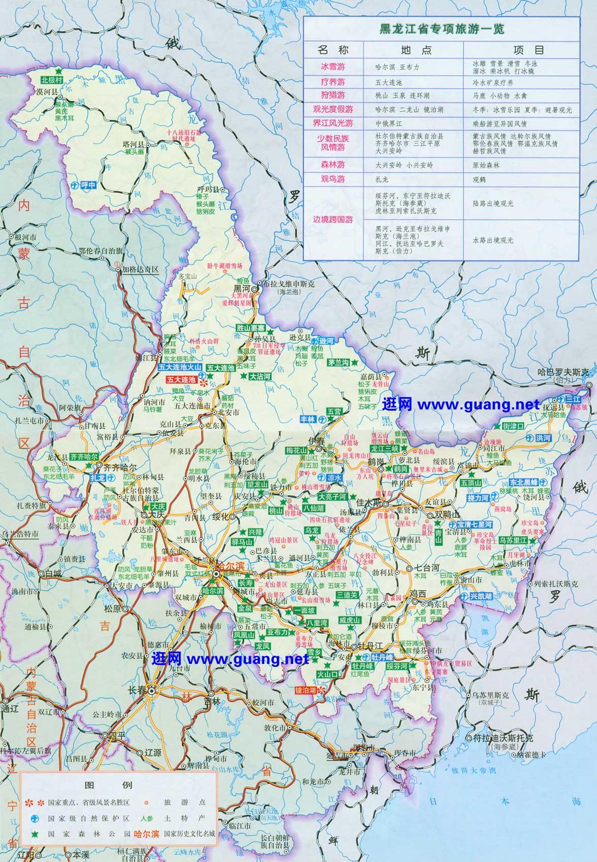 2015年版黑龙江地图-黑龙江地形图-黑龙江旅游图