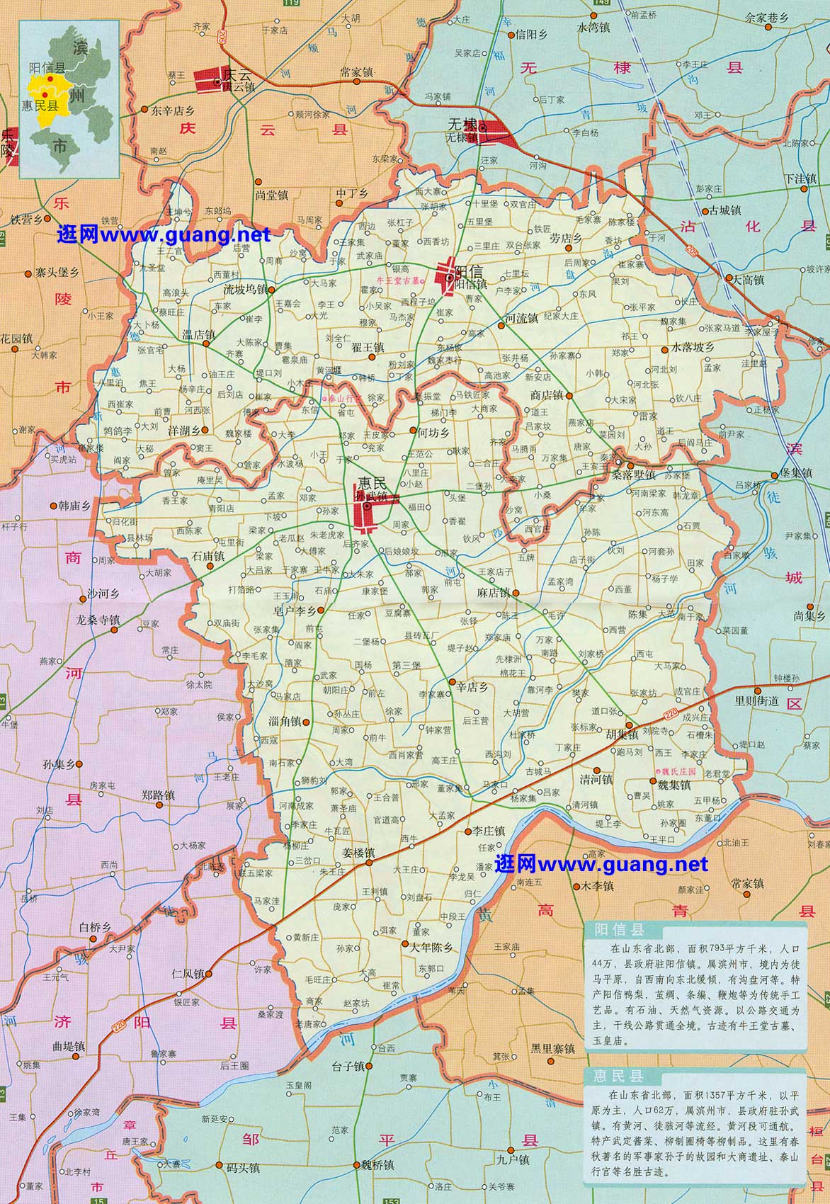 2015年版阳信地图,惠民地图