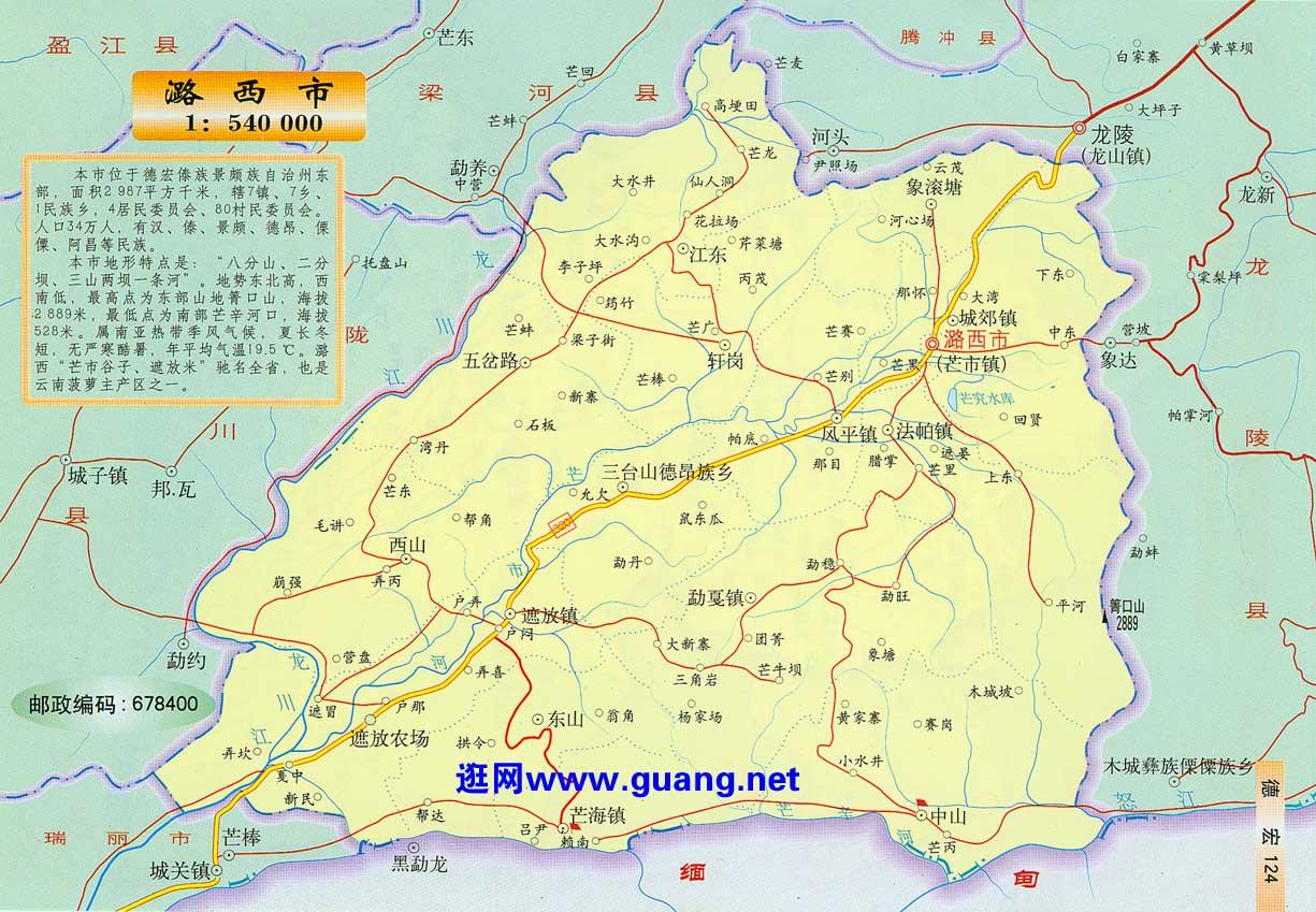 2015年版潞西地图