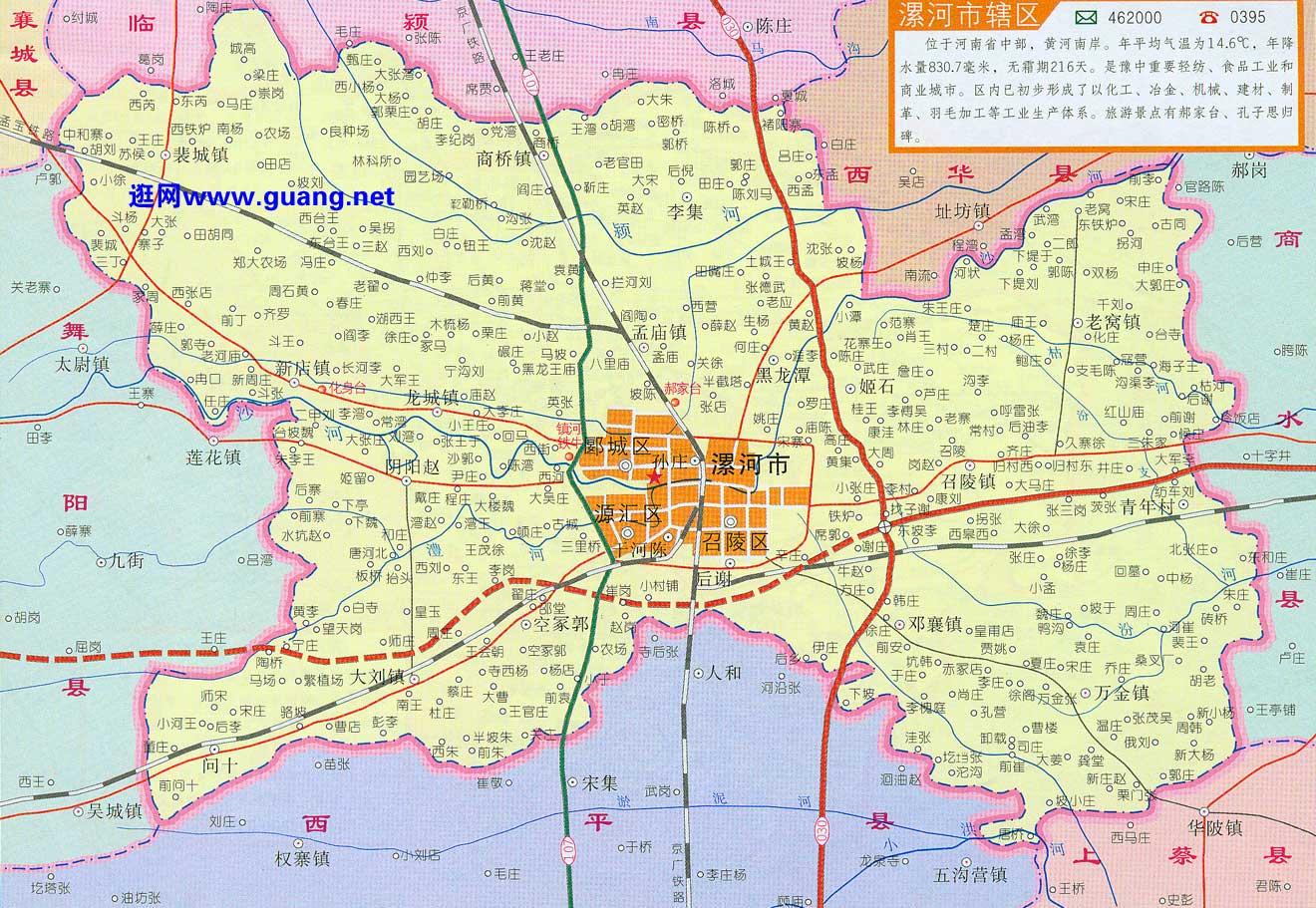 2015年版漯河地图