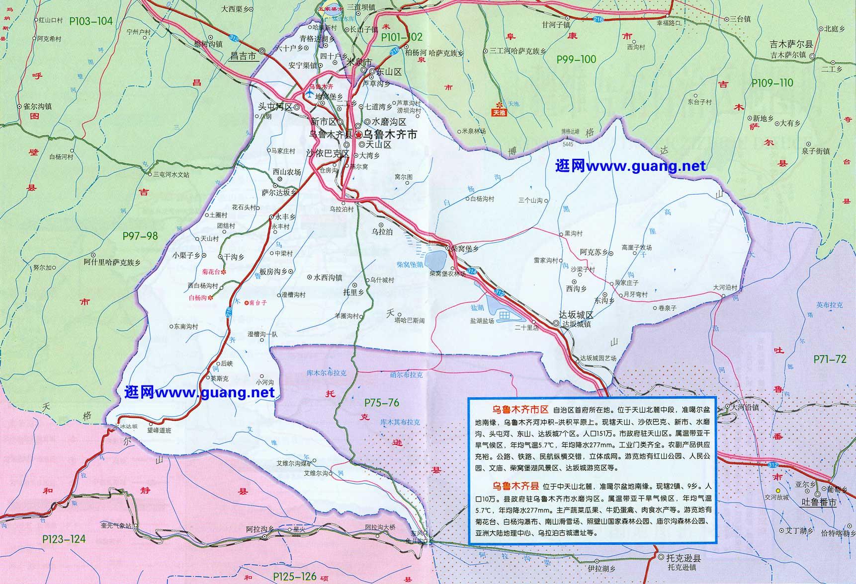 2015年版乌鲁木齐地图
