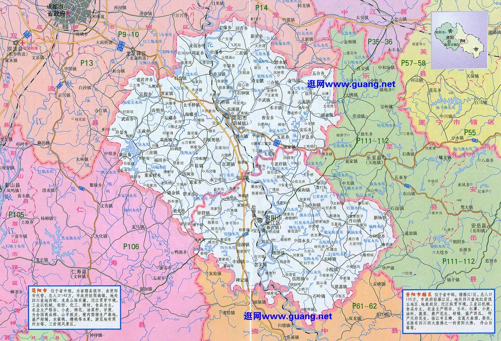 2015年版资阳地图,简阳地图